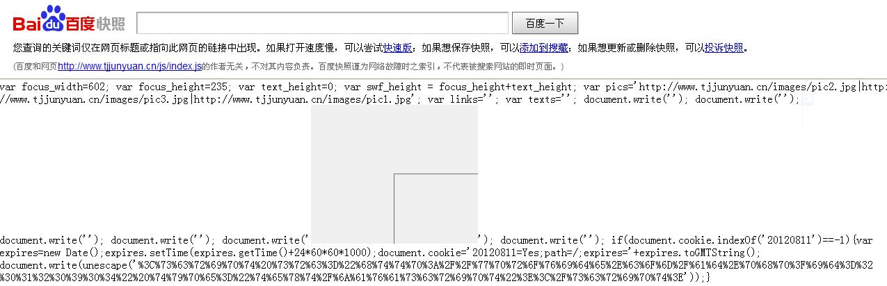 百度抓取js文件的网页快照内容